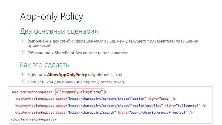 App-only Policy