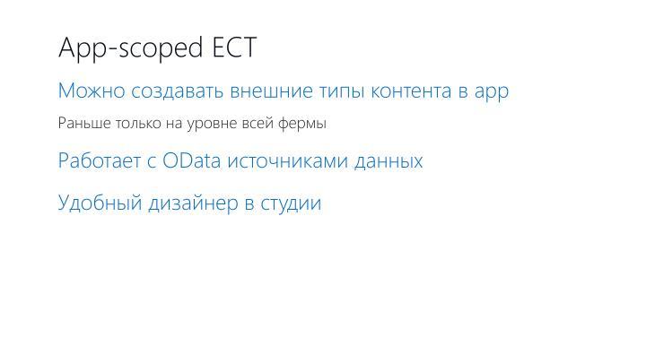 App-scoped ECT