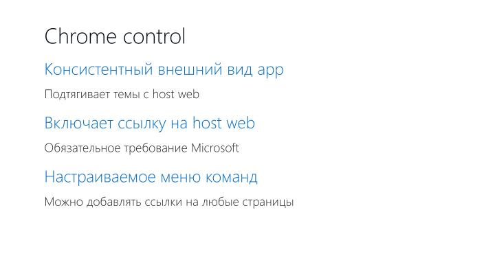 Chrome control