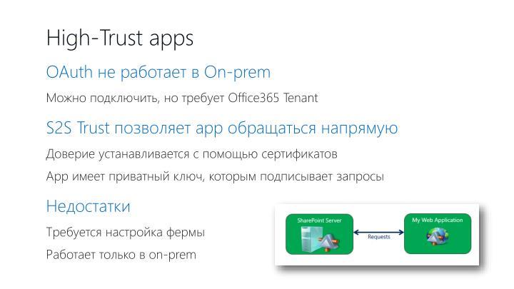 High-Trust apps
