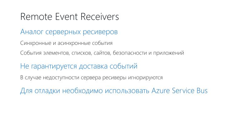 Remote Event Receiver