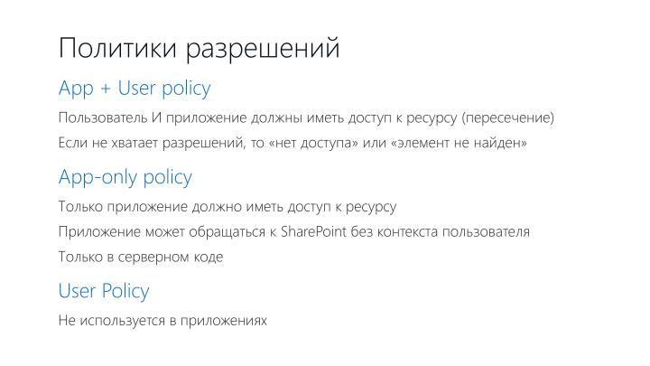 Политики разрешений