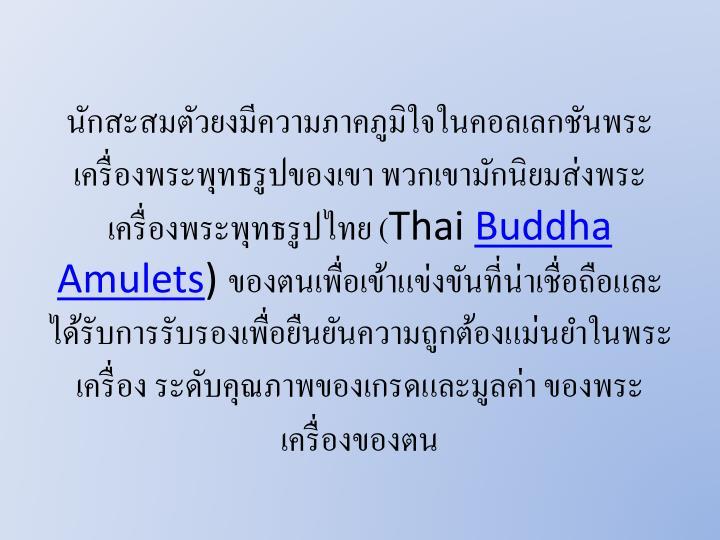 นักสะสมตัวยงมีความภาคภูมิใจในคอลเลกชันพระเครื่องพระพุทธรูปของเขา พวกเขามักนิยมส่งพระเครื่องพระพุทธรูปไทย (