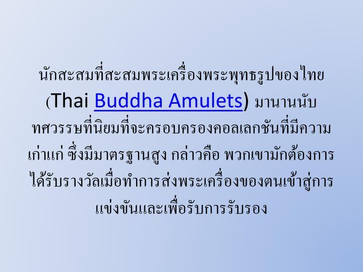 นักสะสมที่สะสมพระเครื่องพระพุทธรูปของไทย (