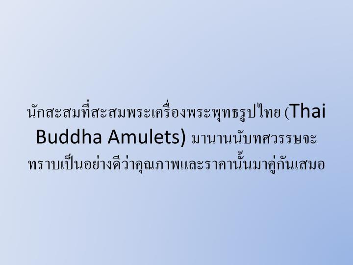 นักสะสมที่สะสมพระเครื่องพระพุทธรูปไทย (