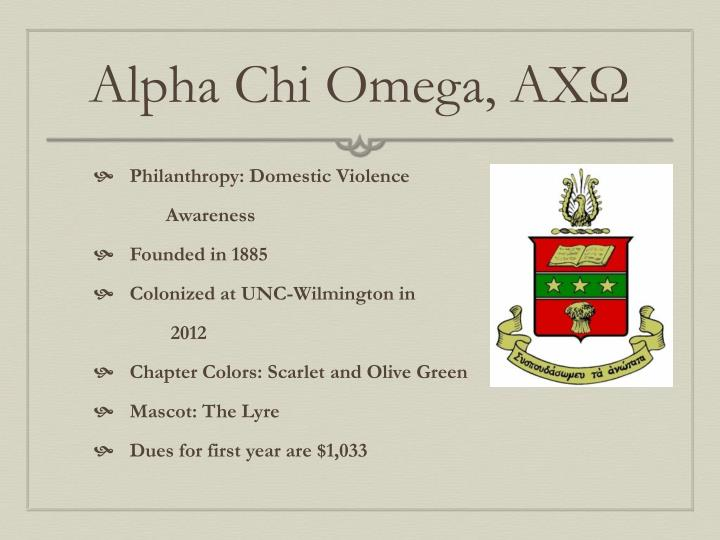 Alpha Chi Omega,