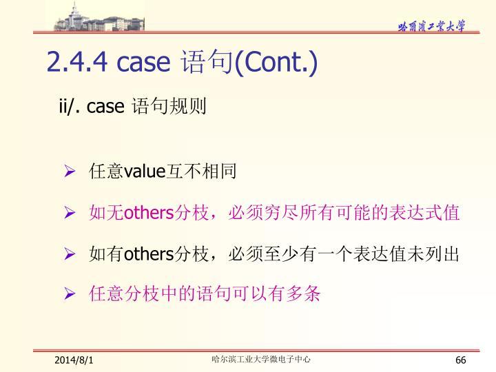 2.4.4 case