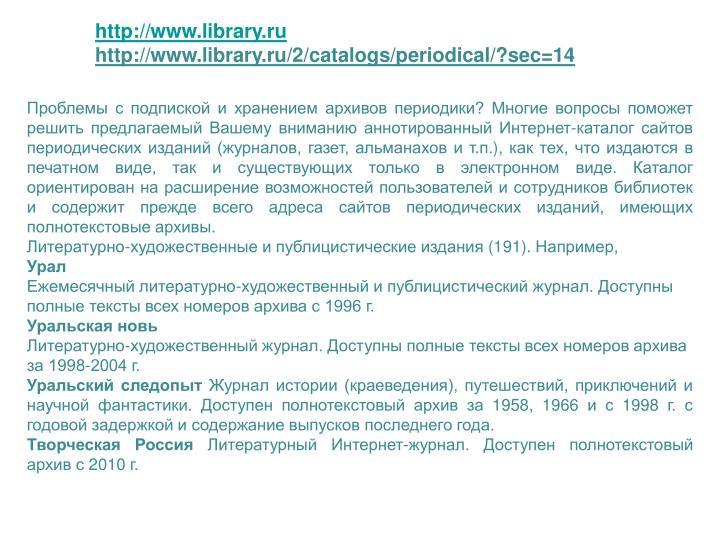http://www.library.ru