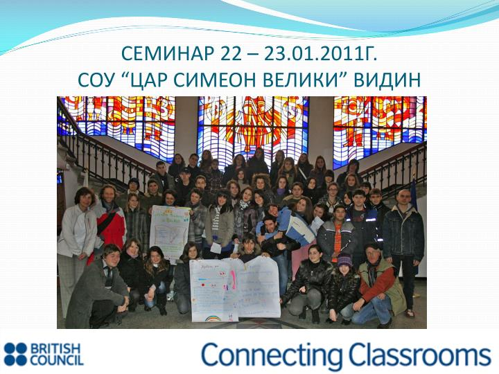 СЕМИНАР 22 – 23.01.2011Г.