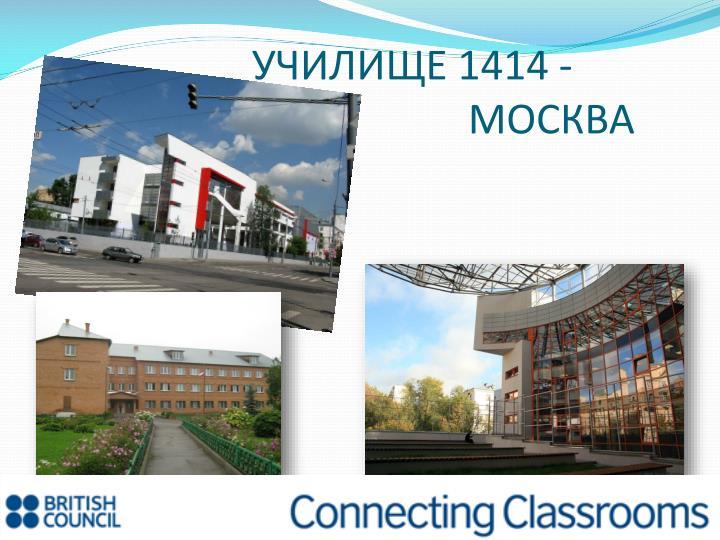 УЧИЛИЩЕ 1414 - МОСКВА
