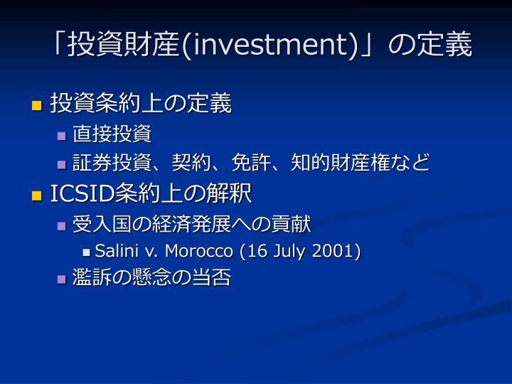 「投資財産