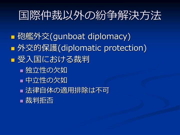 国際仲裁以外の紛争解決方法