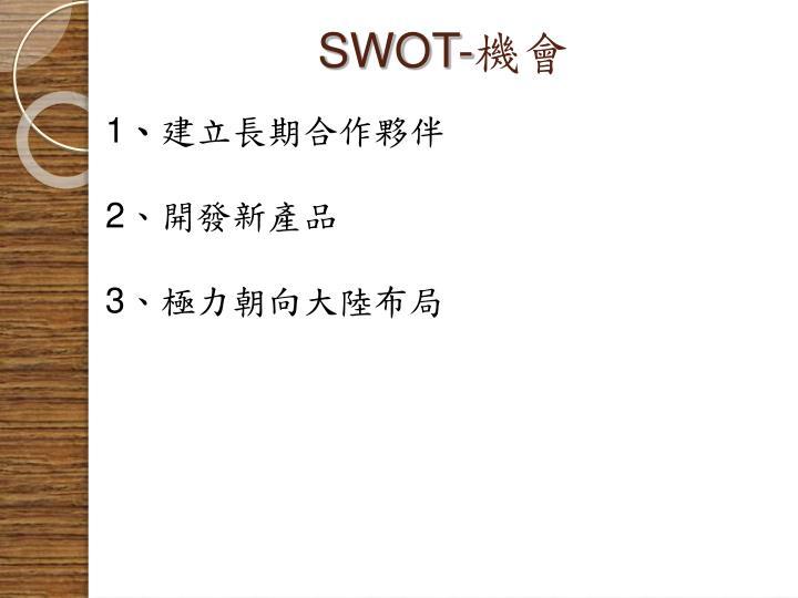 SWOT-