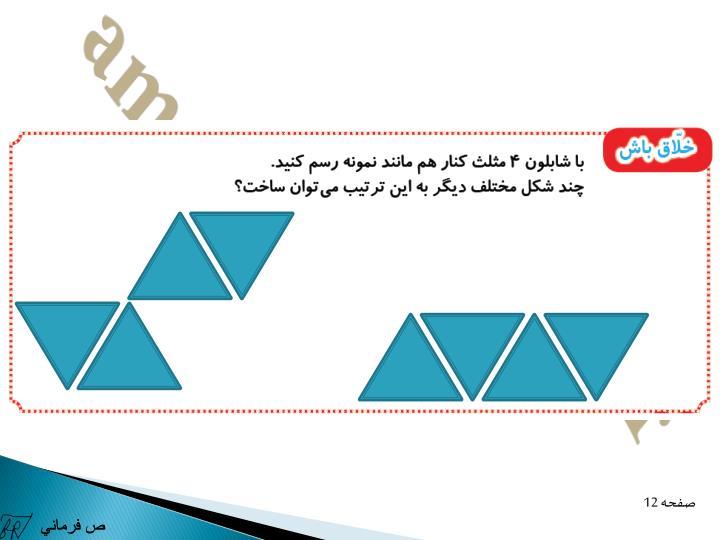 صفحه 12