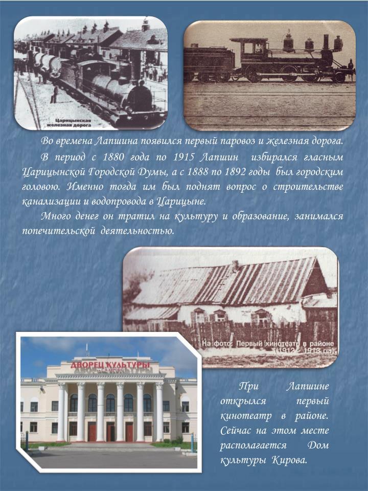 Во времена Лапшина появился первый паровоз и железная дорога.