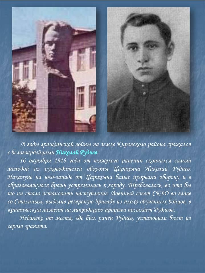 В годы гражданской войны на земле Кировского района сражался с белогвардейцами