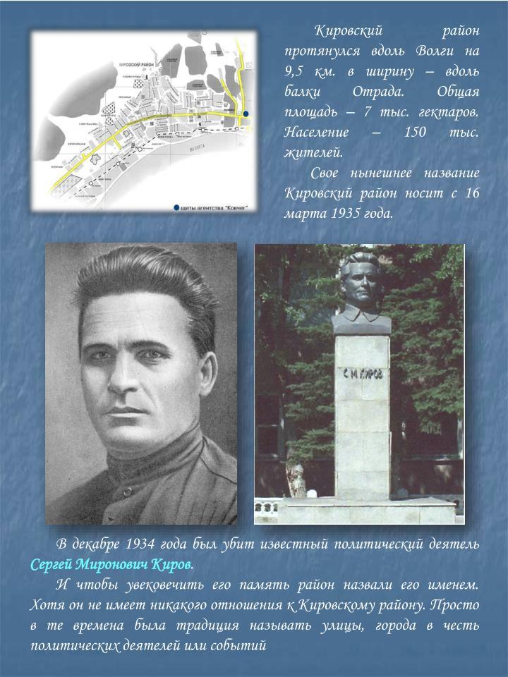 Кировский район протянулся вдоль Волги на 9,5 км. в ширину – вдоль балки Отрада. Общая площадь – 7 тыс. гектаров. Население