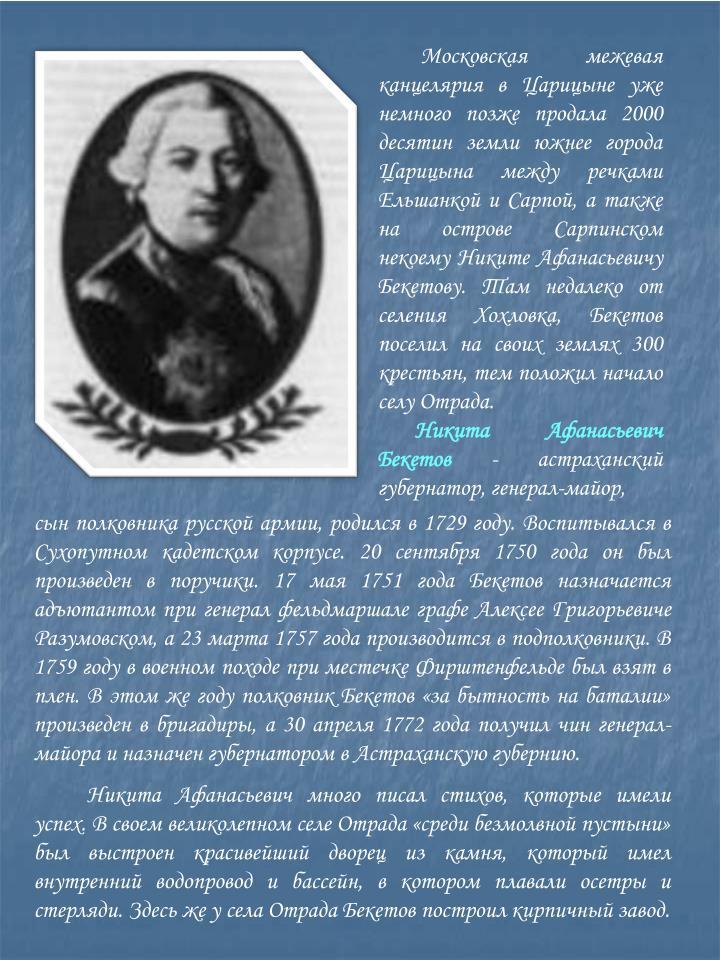 Московская межевая канцелярия в Царицыне уже немного позже продала 2000 десятин земли южнее города Царицына между речками