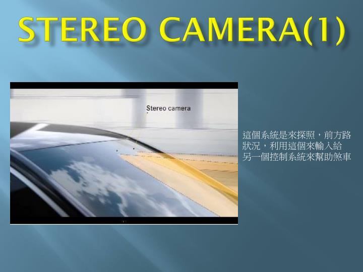 Stereo camera(1)