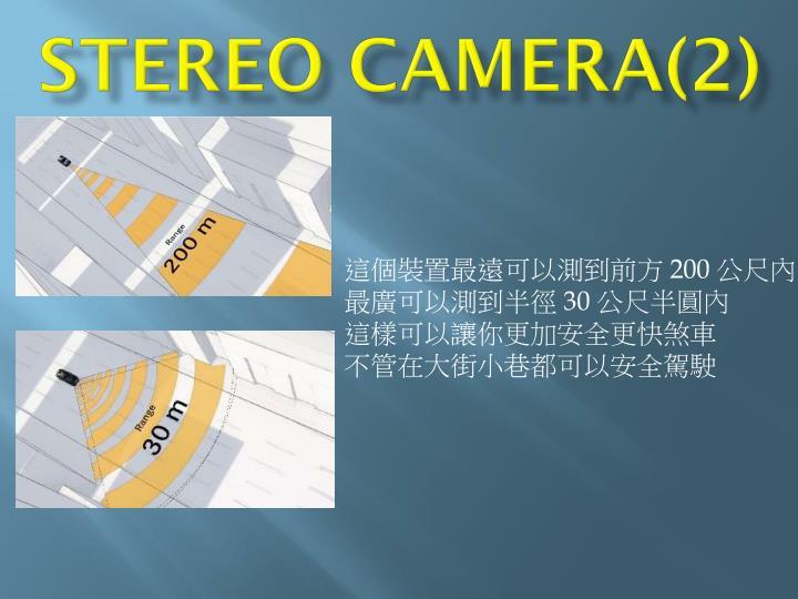 Stereo camera(2)