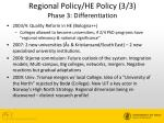 regional policy he policy 3 3 phase 3 differentiation