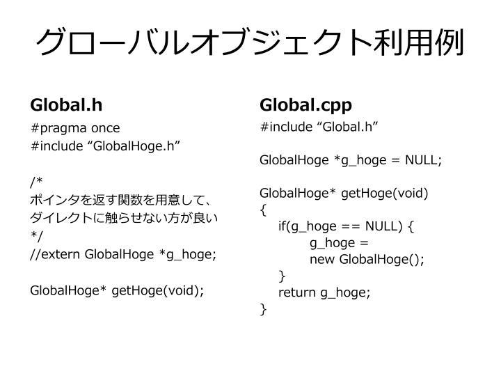 グローバルオブジェクト利用例