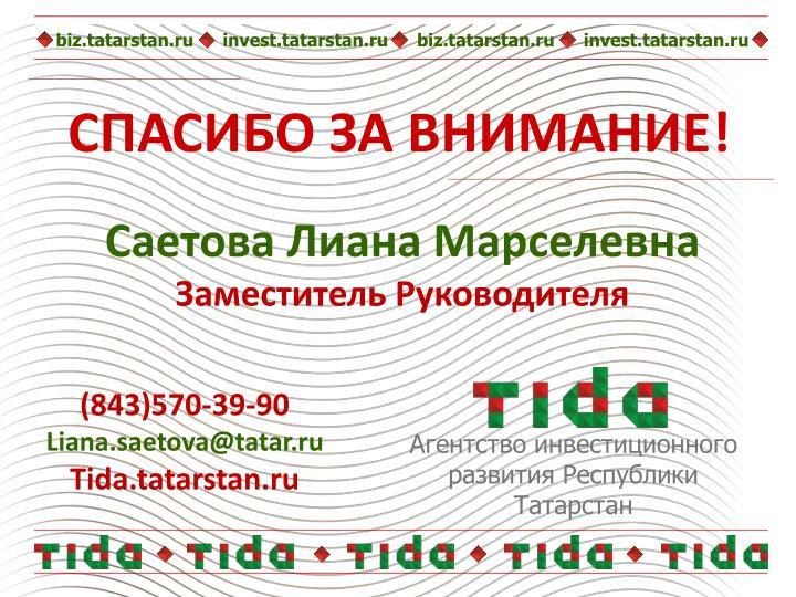biz.tatarstan.ru
