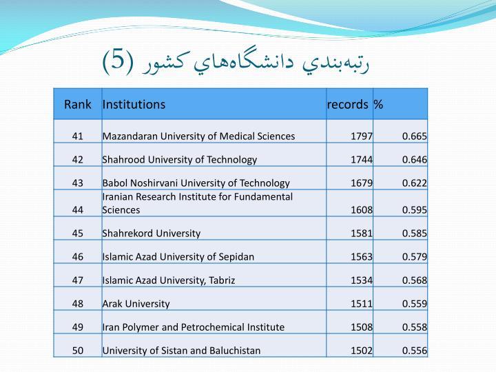 رتبهبندي دانشگاههاي کشور (5)