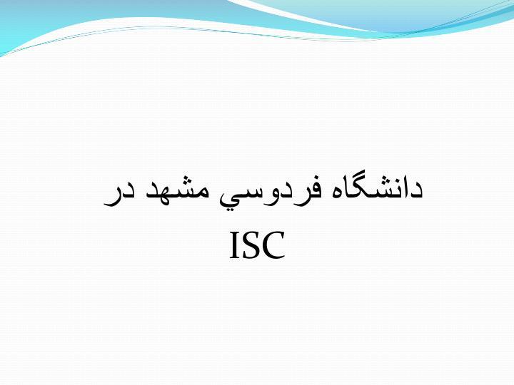 دانشگاه فردوسي مشهد در