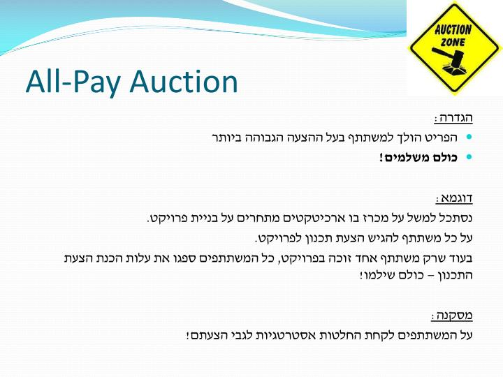 All-Pay Auction