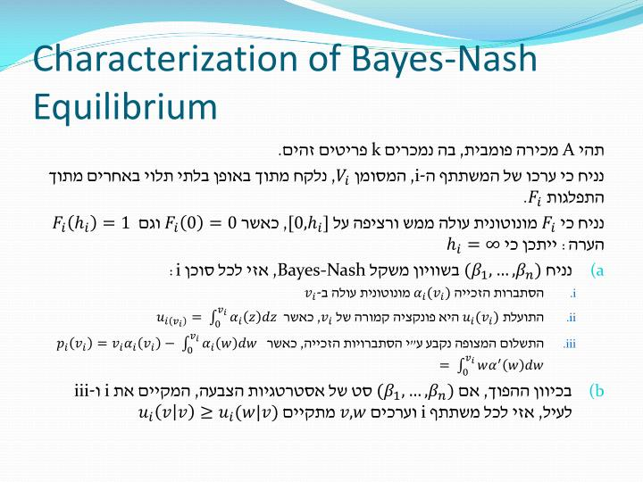 Characterization of Bayes-Nash Equilibrium