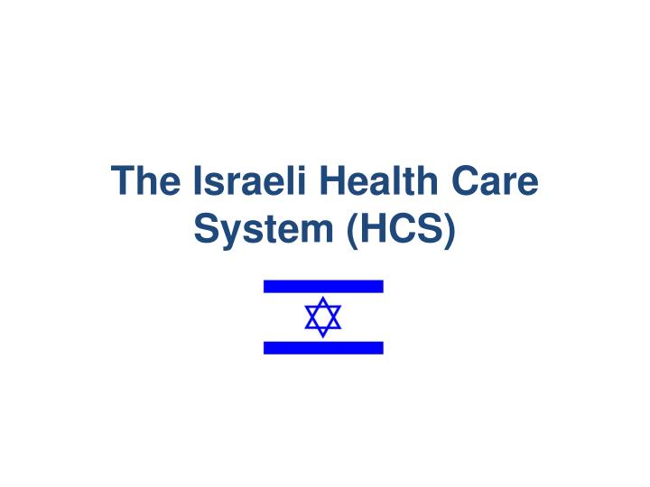 The Israeli Health Care System (HCS)
