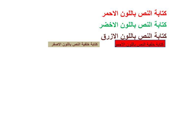 كتابة خلفية النص باللون الاحمر