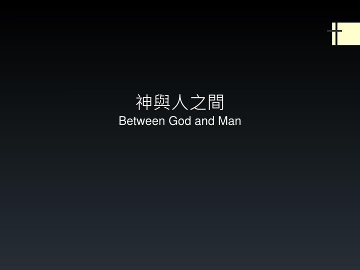 神與人之間