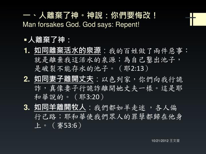 一、人離棄了神。神說:你們要悔改!