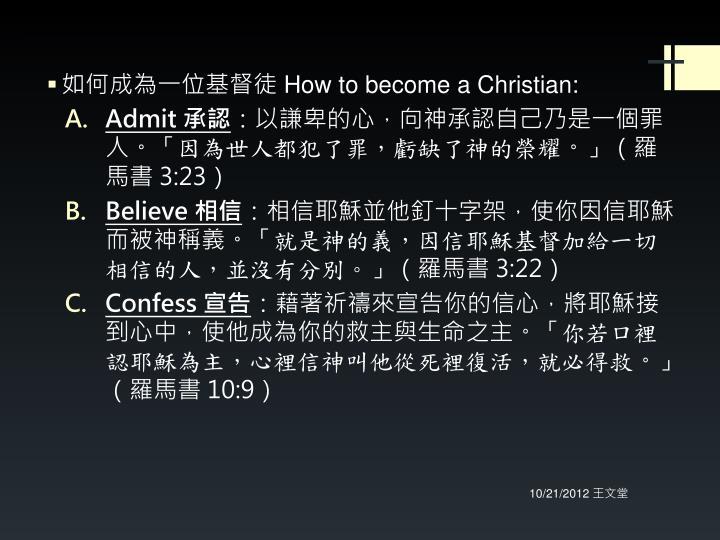 如何成為一位基督徒