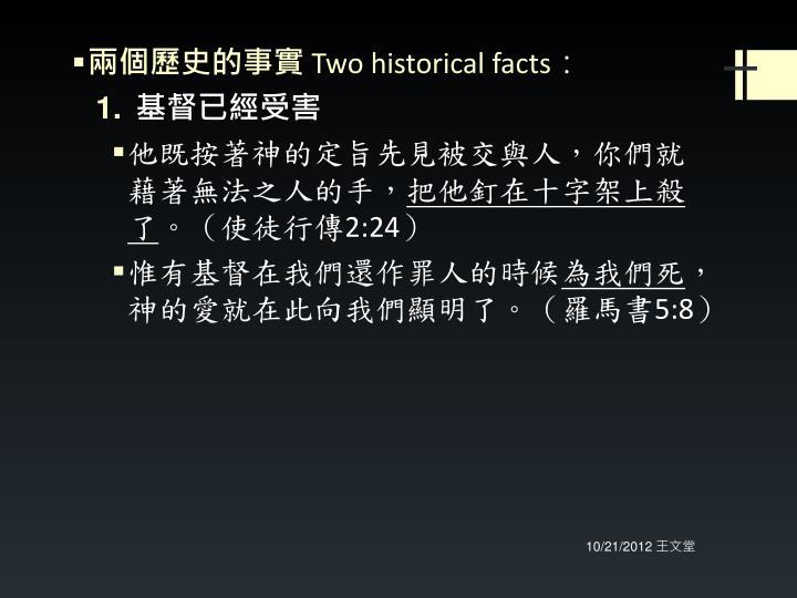 兩個歷史的事實