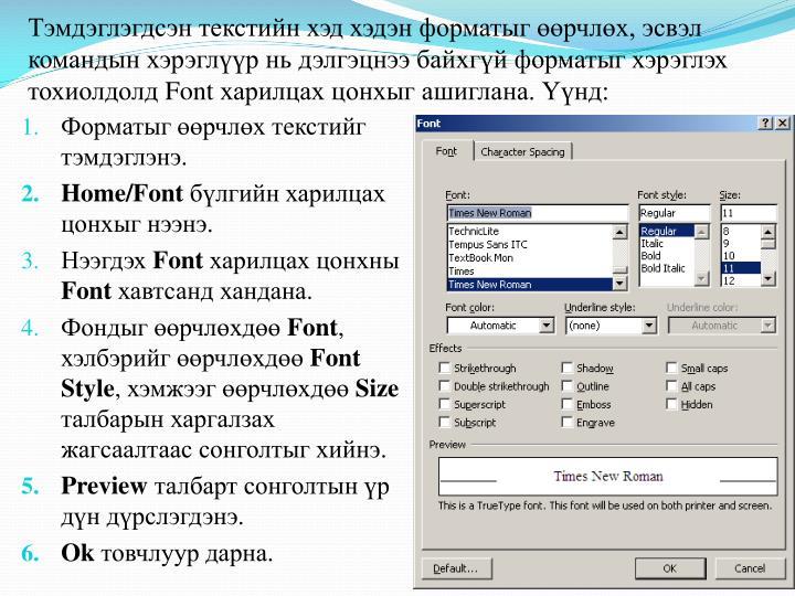 Тэмдэглэгдсэн текстийн хэд хэдэн форматыг өөрчлөх, эсвэл командын хэрэглүүр нь дэлгэцнээ байхгүй форматыг хэрэглэх тохиолдолд