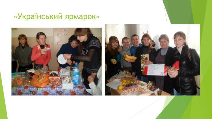 «Український ярмарок»