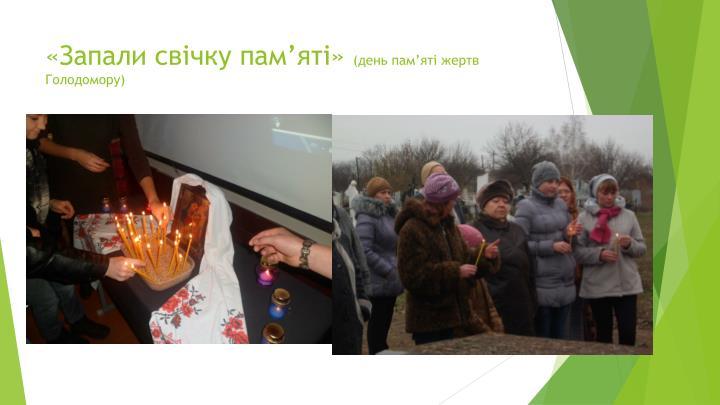«Запали свічку