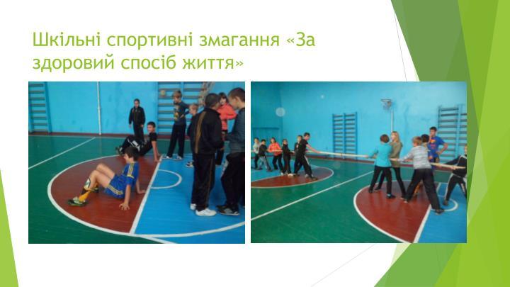 Шкільні спортивні змагання «За здоровий спосіб життя»