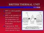 british thermal unit