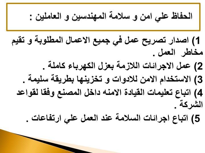 الحفاظ علي امن و سلامة المهندسين و العاملين :