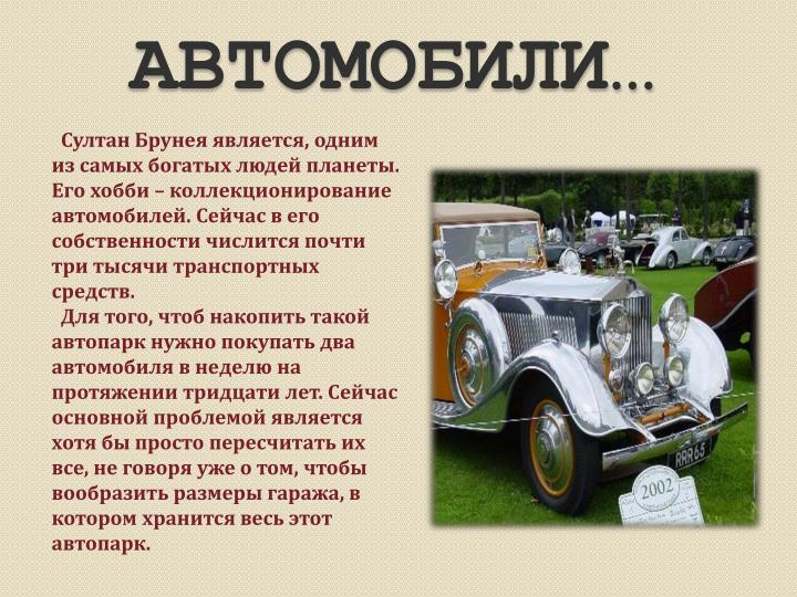 Автомобили…