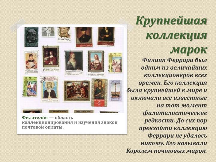 Крупнейшая коллекция марок