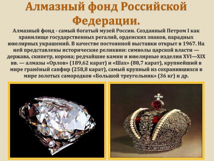 Алмазный фонд Российской Федерации.