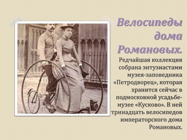 Велосипеды дома Романовых.