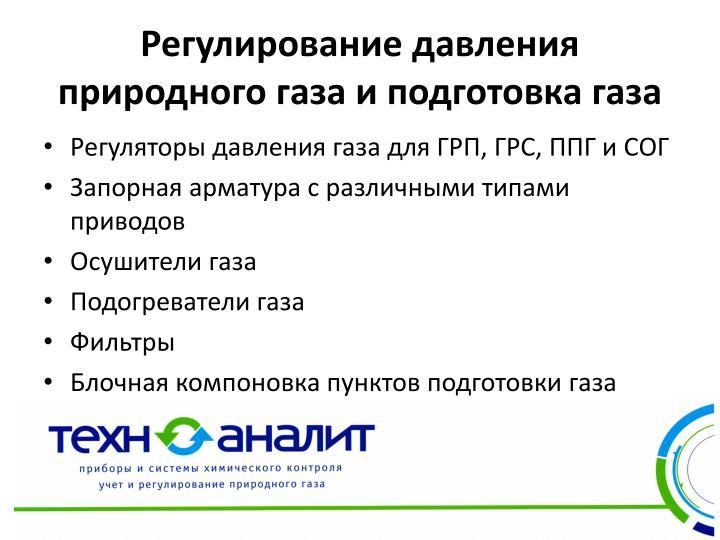 Регулирование давления природного газа и подготовка газа