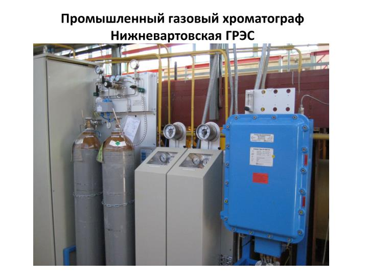 Промышленный газовый хроматограф