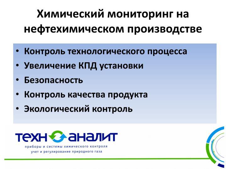 Химический мониторинг на нефтехимическом производстве